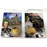 Монеты металлические (MS-123) «Музей Суворова»