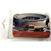 Монеты металлические (MS-129) «Екатеринбург Арена»