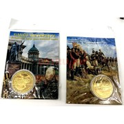 Монеты металлические (MS-136) «Санкт-Петербург»