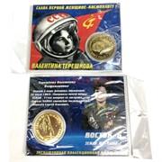 Монеты металлические (MS-137) «Валентина Терешкова»
