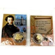 Монеты металлические (MS-138) «Пушкин»