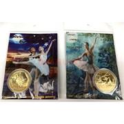 Монеты металлические (MS-139) «Балет»