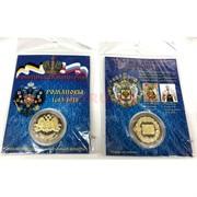 Монеты металлические (MS-140) «Романовы»