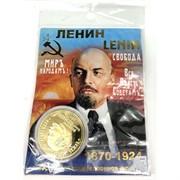 Монеты металлические (MS-142) «Ленин»