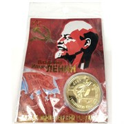 Монеты металлические (MS-143) «Ленин»