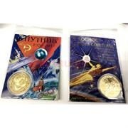 Монеты металлические (MS-144) «Космос»