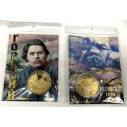 Монеты металлические (MS-145) «Горький»