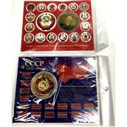 Монеты металлические (MS-146) «СССР»