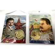 Монеты металлические (MS-147) «Сталин»