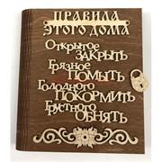 Ключница деревянная на стену (MS-196) с правилами дома