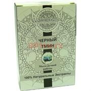 Мыло ручной работы «Черный тмин» Vedik essence 100 г