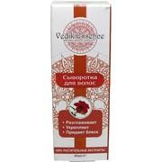 Сыворотка для волос Vedik essence 40 мл