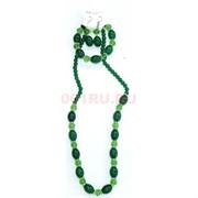 Набор из бус, браслета и сережек зеленые 12 шт/уп