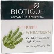 Ночной питательный крем «Biotique» с зародышами пшеницы 50 г