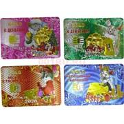Магнит «банковская карта» символ 2020 года с Крысами 120 шт/уп