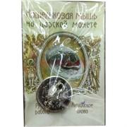 Амулет в кошелек «Мышка кошельковая на царской монете» под серебро