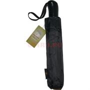 Зонт мужской Rain-Proof Quality Umbrella (1088N)
