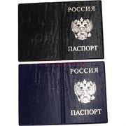 Обложка для паспорта горизонтальная цвета в ассортименте