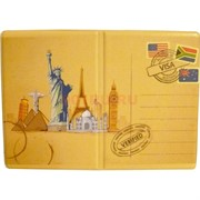 Обложка для паспорта «открытка»
