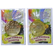 """Амулет в кошелек """"монета везучая трешка"""" 25 мм из латуни"""