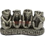 4 обезьяны фигурка «не делаю, не вижу, не слышу, не скажу»