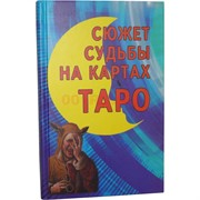 Книга Сюжет судьбы на картах Таро