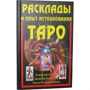 Книга Расклады и опыт толкования Таро