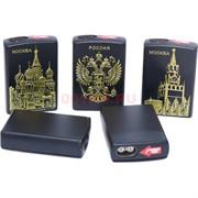 Зажигалка газовая «Москва и герб России» двойное турбо