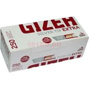 Гильзы для самокруток Gizeh 250 шт Silver Tip Extra