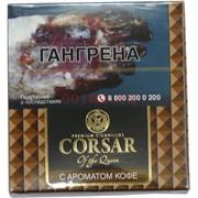 Сигариллы Corsar 10 шт с ароматом кофе