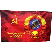 Флаг Рожденный в СССР 90x145 см без древка