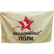Флаг 9 мая Бессмертный Полк 90x145 см