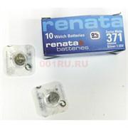 Батарейка для часов 371 renata 10 шт/уп