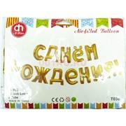 Воздушые шары с золотыми буквами «С Днем Рождения!»