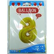 Воздушые шары с золотой цифрой «8»