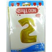 Воздушые шары с золотой цифрой «2»