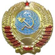 Значок металлический «герб СССР» малый