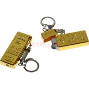 Зажигалка кремневая брелок «слиток золота»