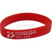 Браслет силиконовый 75 лет Победы красный