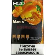 Сменные картриджи HQD (JUUL) 4 шт Манго