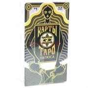 Карты Таро Папюса 78 карт