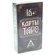 Карты Таро Лас Играс 78 карт с инструкцией