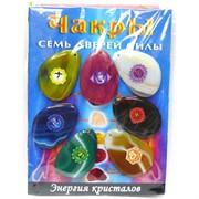 Набор 7 камней Семь Дверей Силы Энергия Кристаллов