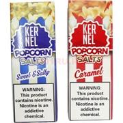 Жидкость с солевым никотином KERNEL Popcorn 30 мл