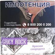 Табак Grey Rock Красная смородина 100 г