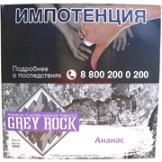 Табак Grey Rock Ананас 100 г