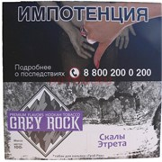 Табак Grey Rock Скалы Этрета 100 г