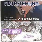 Табак Grey Rock Скала Афродиты 100 г