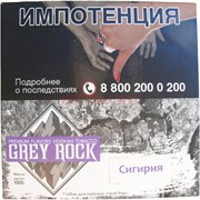 Табак Grey Rock Сигирия 100 г