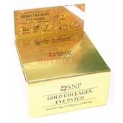 Патчи гидрогелевые SNP с золотом и коллагеном 60 шт